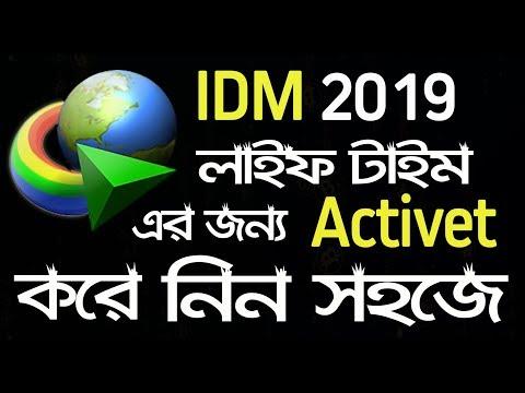 Xxx Mp4 IDM Internet Download Manager 2019 Full Version Serial Key এর ঝামেলা ছাড়া ফুল Version Use করুন 3gp Sex