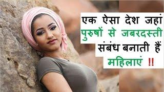 एक ऐसा देश जहां पुरुषों से जबरदस्ती संबंध बनाती हैं महिलाएं !!