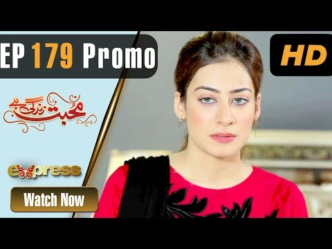 Xxx Mp4 Pakistani Drama Mohabbat Zindagi Hai Episode 179 Promo Express Entertainment Dramas Madiha 3gp Sex