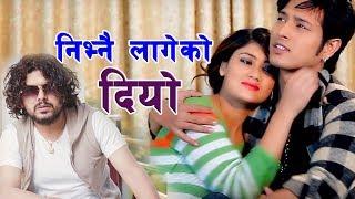 Nibhnai Lageko by Pramod Kharel निभ्नै लागेको दियो ||Full Video || Deeyo|| Bindabasini Music
