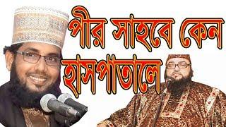 পীরসাহেব হাসপাতালে কেন ! Molla Nazim uddin