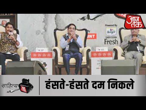 SahityaAajtak19 के मंच पर हास्य कवियों ने बहाई हंसी की धार
