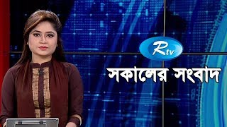 Rtv News | সকালের সংবাদ | 18 June-2019 | Rtv | Sokaler Songbad