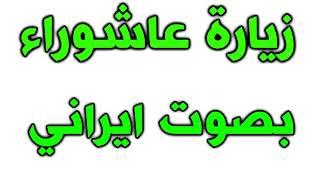 زيارة عاشوراء بصوت ايراني حزين - زياره عاشورا في كل يوم من محرم - عاشوراء الامام الحسين - شهر محرم