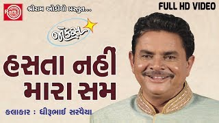 Hasta Nahi Mara Sam   Dhirubhai Sarvaiya   New Gujarati Jokes 2017   Full HD Video