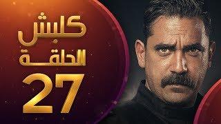مسلسل كلبش الحلقة 27 السابعة والعشرون | HD - Kalabsh Ep 27