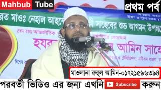 bangla waz 2017 rahul amin
