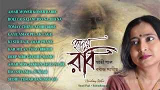Hriday Rabi |Tagore Song |Audio Jukebox |Swati Paul