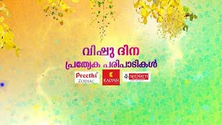 Vishu Special I Vishu Special programmes I MazhavilManorama