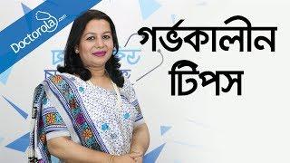 গর্ভকালীন সমস্যা - Pregnancy Tips And Advice - Pregnancy Tips Bangla - Health Tips Bangla