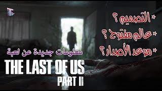 تقرير : معلومات جديدة عن لعبة The Last of Us Part 2 ( عالم مفتوح + التصميم + موعد الاصدار )