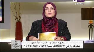 قلوب عامرة - د/ إلهام محمد شاهين - حلقة الأثنين 19-6-2017 - Qlop 3amera