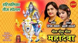 Bol Bol Mahadeva Re Dau - Riza Khan & Bali Thakare - Ajaz Khan 09425738885 - Tij Special Song