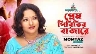 Prem Piriter Bazaare - Momtaz Songs - Bangla New Song 2016