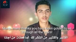 """كلمة شكر وإجلال من طلاب اليمن للأستاذ: إيهاب رشوان - """"هَلْ جَزَاءُ الْإِحْسَانِ إِلَّا الْإِحْسَانُ"""""""