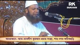 Maulana Abdul Basit Khan/সৃষ্টির লক্ষ