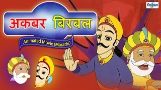 Akbar Birbal in Marathi | Marathi Moral Stories (Goshti) for Children | Marathi Movies