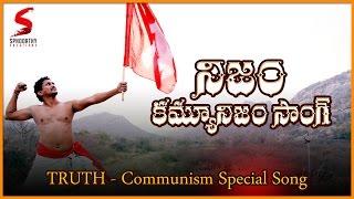 Nijam | Communism Song | Telugu Motivational Song | Sphoorthy Creations