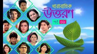 UTTORON | New Bangla Serial Drama | Episode 01 Full | Probir Mitra | Kohinur | Mimo | Prachyo Palash