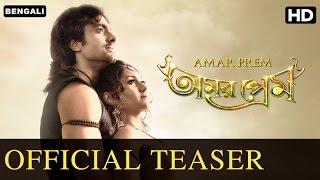 Amar Prem Official Teaser | Bengali Movie 2016 | In Cinemas on 9th December