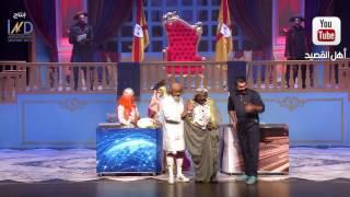 مسرحية #فانتازيا - سمير القلاف - هذا منفجر فيه المنجم