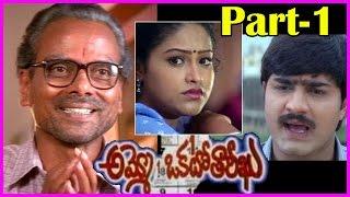 Ammo Okato Tariku Telugu Full Length Movie Part-1 || LB Sriram , Srikanth ,Raasi