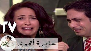 مسلسل عايزة اتجوز - الحلقة 27 | هند صبري - الدكتورة علا اللي عايزة تتجوز