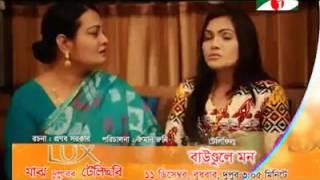 bangla natok Boundule Mon promo by irfan nasir, pronob, faravi, ariyan