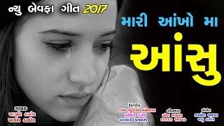 ન્યૂ ગુજરાતી બેવફા સોન્ગ  Mari Ankho Na Ansu  New Gujarati Bewafa Song  By Ravi Patel