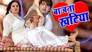 2017 का नया सबसे हिट गाना - Bajata Khatiya - Pinki Singh,Raushan Singh - Bhojpuri Hit Songs 2017