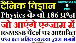 दैनिक विज्ञान Important Question General Science In Hindi For LDC Rajasthan RSMSSB WOMEN SUPERVISOR
