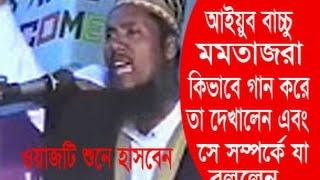 'Khobor Ki Beyai' Very Comedy Waz-By Maolana Kaowsari-React