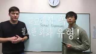 Ten in Ten! 1편: 학교 생활 (10분 안에 필수 회화 유형 10개!)