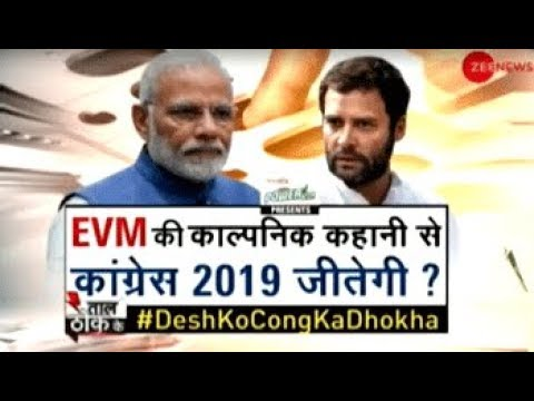 Taal Thok Ke Can Congress get an upper hand in polls by EVM tampering row Watch debate