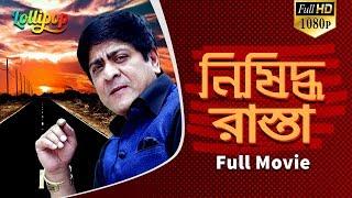 Nishiddho Rasta  | Amit Hasan | New Bangla Movie | HD 2017