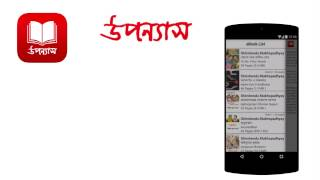Uponnash AndroidApp