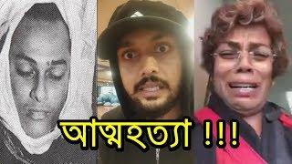 আত্মহত্যা নিয়ে মুখ খুললেন আরিফিন শুভ | Salman shah | Arefin Shuvo | Bangla News Today