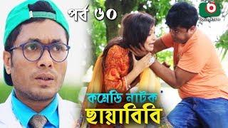 কমেডি নাটক - ছায়াবিবি | Chayabibi | EP - 60 | A K M Hasan, Chitralekha Guho, Arfan, Siddique, Munira