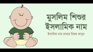 মুসলিম শিশুদের ইসলামিক নাম Muslim Names - Android App