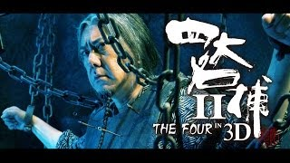 THE FOUR 2 (2013) -  English Version Story Trailer