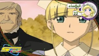 البؤساء - الحلقة ٢٢ - سبيستون | Les Miserables - Ep 22 - SpaceToon