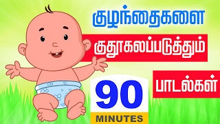 Most Enthusiastic Tamil Rhymes | 1 Hour+ Non-Stop Compilations | Tamil Rhymes for Children