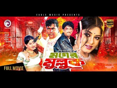Moger Mulluk | New Bangla Movie 2017 | Amin Khan, Moushumi, Shakil Khan, Moyuri, Dipjol | Full HD