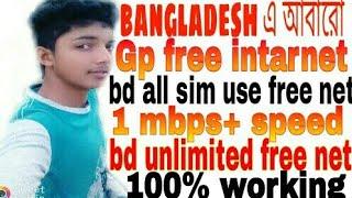 bangladesh এ আবারো, gp free net 2018_unlimited intarnet bd all sim_unlimited vpn free net use