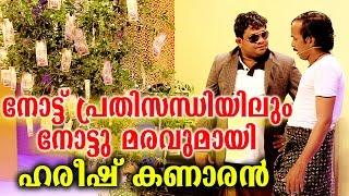 നോട്ടു മരവുമായി ഹരീഷ് കണാരൻ  | Calicut V4U | Latest malayalam comedy 2016 | Hareesh Kanaran