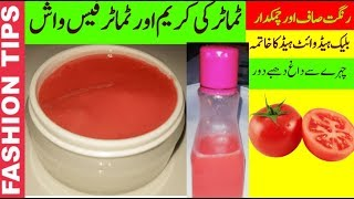 Skin Whitening Tomato Cream And Face Wash || Get Fair, Glowing,  Spotless Skin