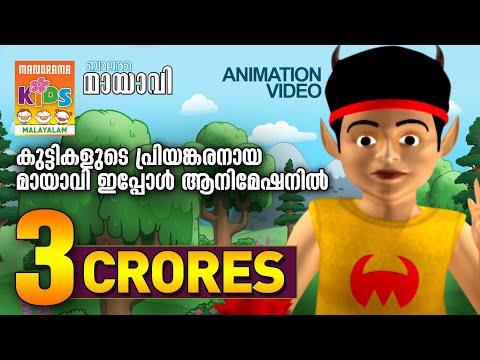Xxx Mp4 Mayavi 1 The Animation Super Hit From Balarama 3gp Sex