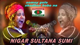 সময় গেলে সাধন হবে না,লালন ব্যান্ড somoy gele shadhon hobe na by Sumi,lalon band