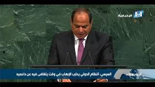 السيسي: النظام العالمي يكيل بمكيالين بشأن مواجهة الإرهاب