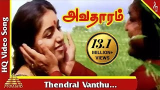 Thendral Vanthu Theendumbothu Video Song |Avatharam Tamil Movie Songs |Nassar|Revathi|Pyramid Music